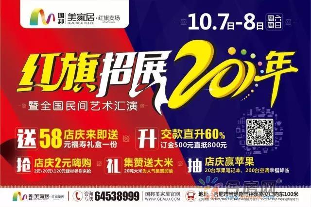 国邦美家居·红旗卖场20周年庆集赞有礼