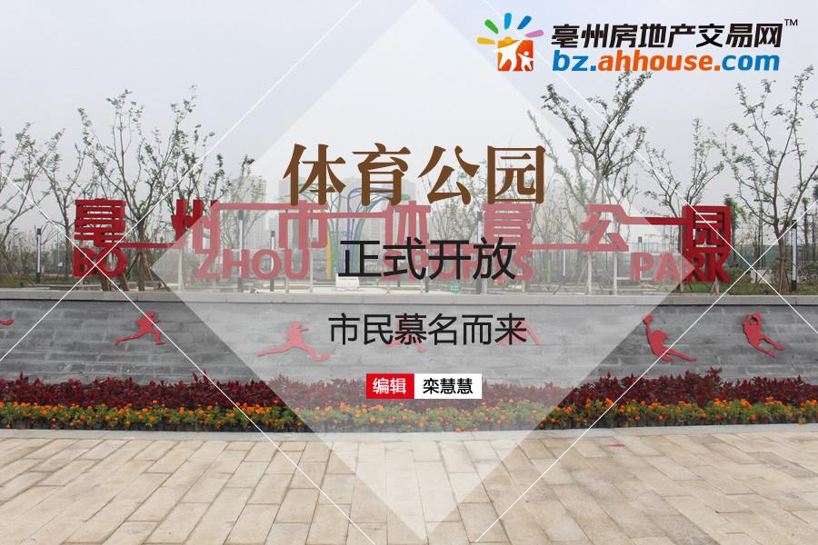 城建   亳州体育公园正式开放 市民慕名而来