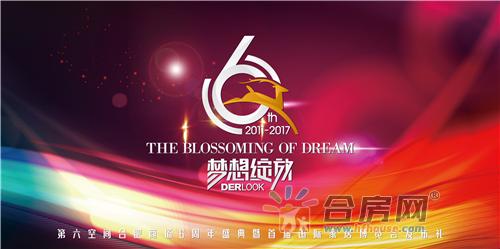 千名行业大咖云集,共庆第六空间合肥商场六周年盛典