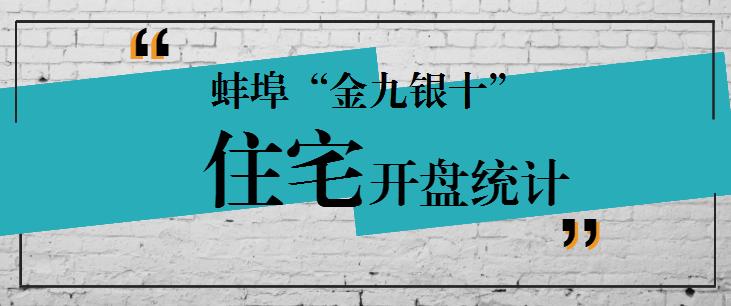 """""""金九银十""""蚌埠8盘加推 城南新区纯新盘首开"""