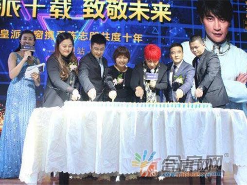 皇派门窗携手陈志朋共度十周年庆典