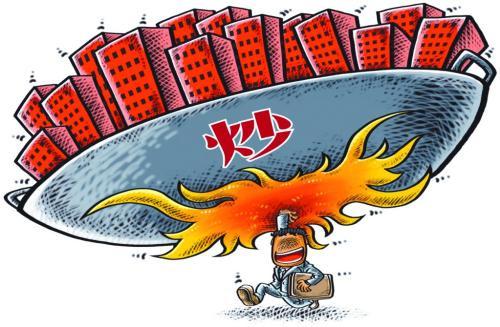 """新华社时评:防""""炒房""""要深化改革  治标更须治本"""