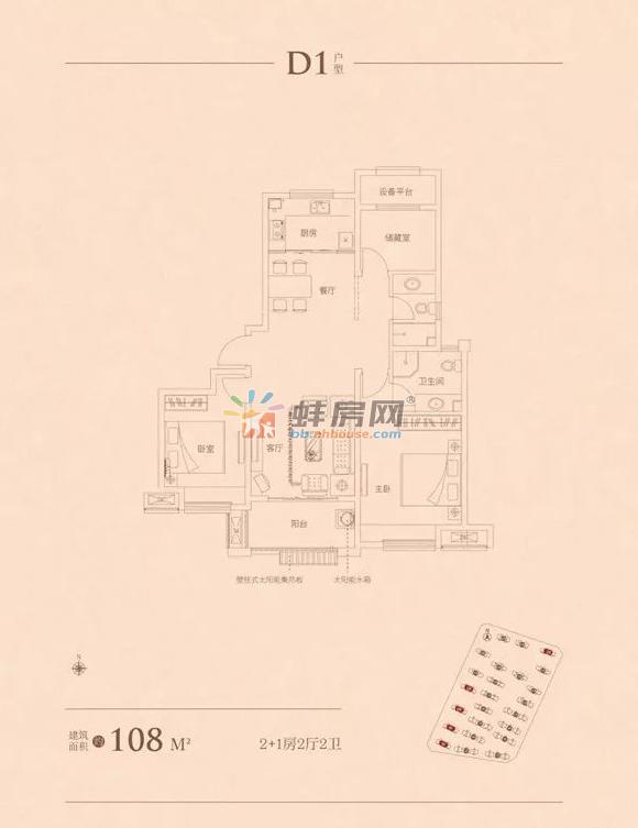 琥珀新天地_3室2厅2卫1厨