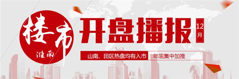 开盘预告:淮南12月6家楼盘计划开盘加推!