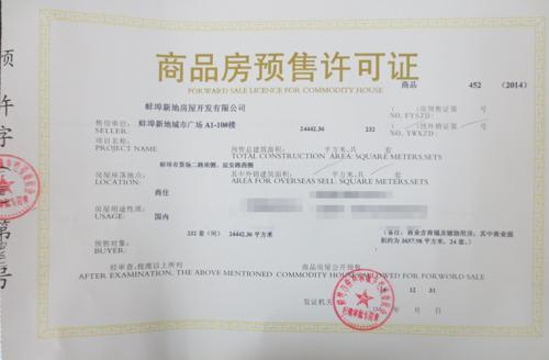 1-10月蚌埠批准商品房预售面积499.63万平
