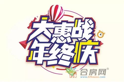 大惠战,年终庆 美佳12月份活动强势来袭