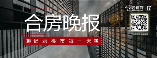 【12月6日合房网晚新闻】第十二届中国地产星光奖入围名单近日出炉;11月新盘学区规划公布!