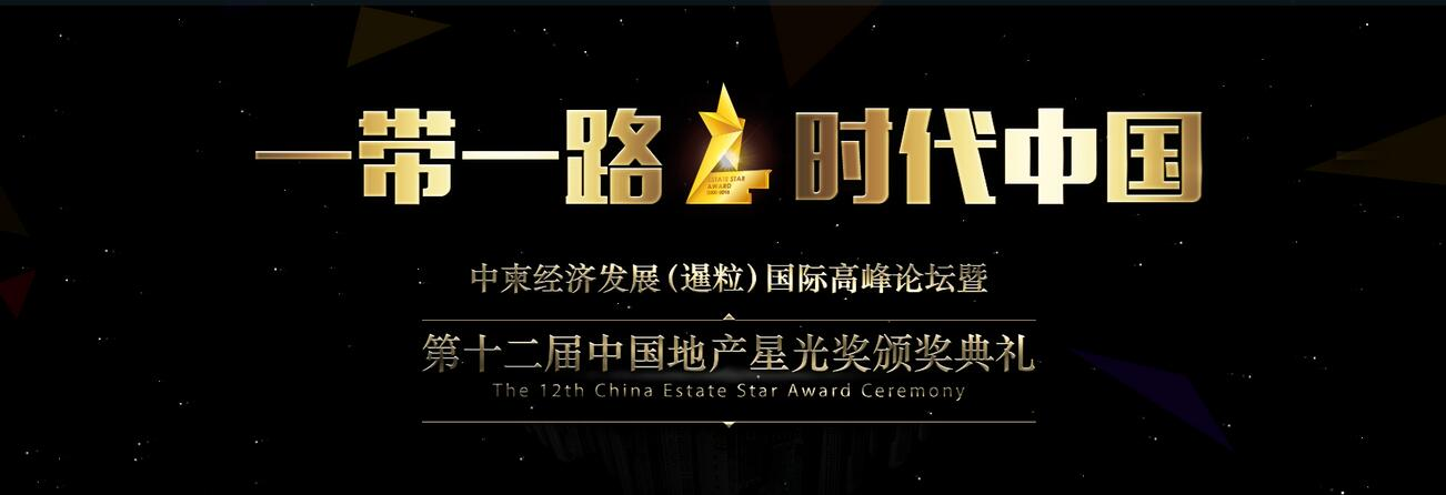 第十二届中国地产星光奖——亳州殊荣
