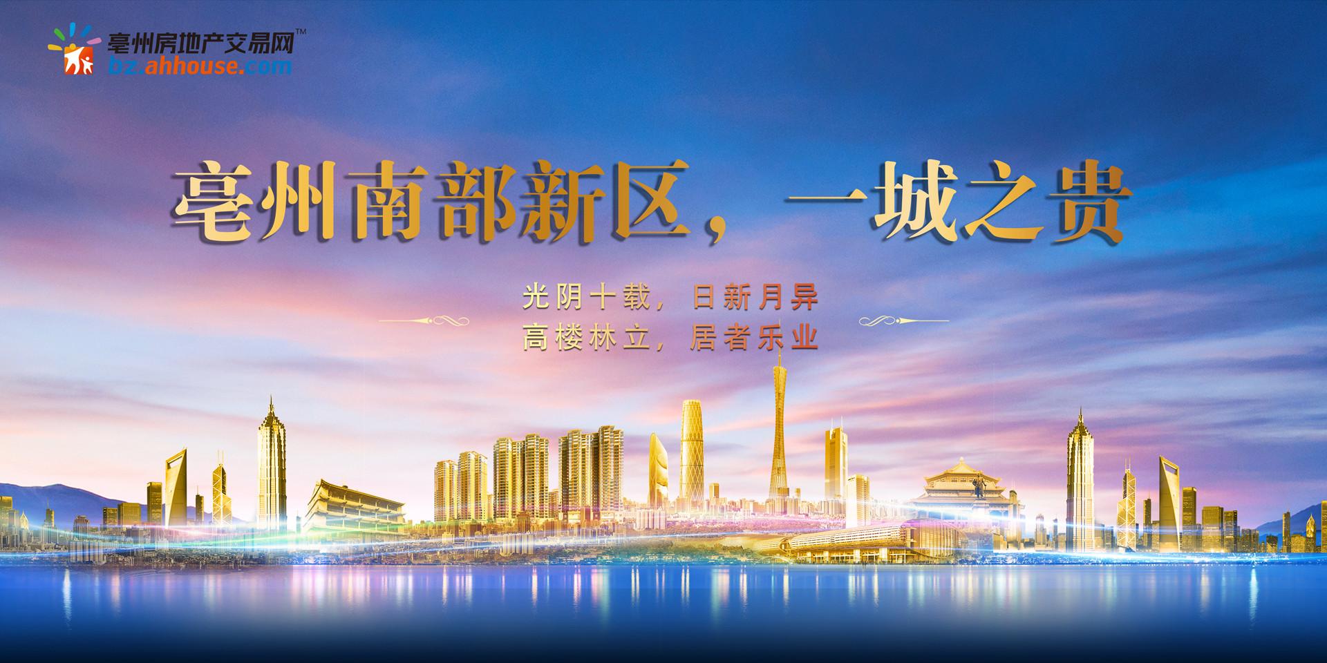 亳州城南腾飞发展,成就一城之贵