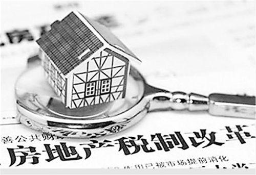 """房地产税4天3次""""亮相""""两会 方案轮廓逐渐清晰"""