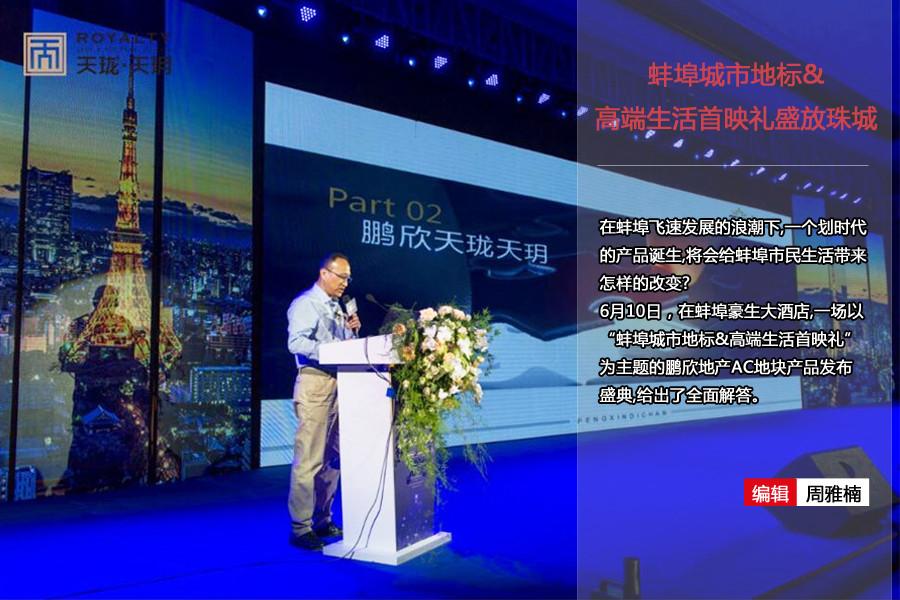 蚌埠城市地标&高端生活首映礼盛放珠城