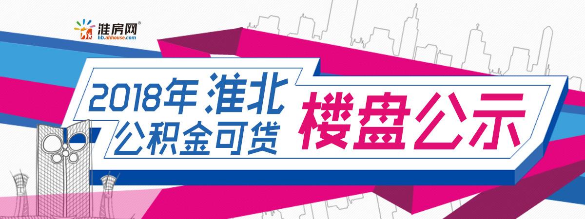 2018年1-6月淮北新增公积金可贷楼盘公示(持续更新)