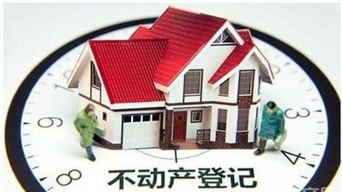 不动产登记与房地产市场走向关系几何