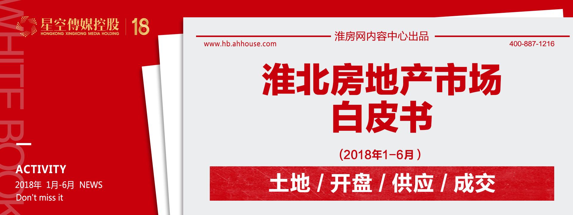 淮房网独家—淮北房地产市场2018年中楼市白皮书