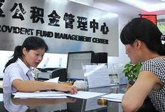 广东:多次离婚者将不允许申请提住房公积金