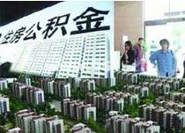 广清住房公积金互贷新政 一人申请最高可贷30万
