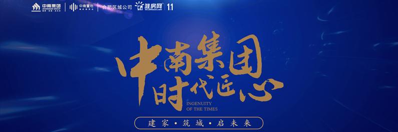 【专题】中南漫悦湾,美好生活就现在!
