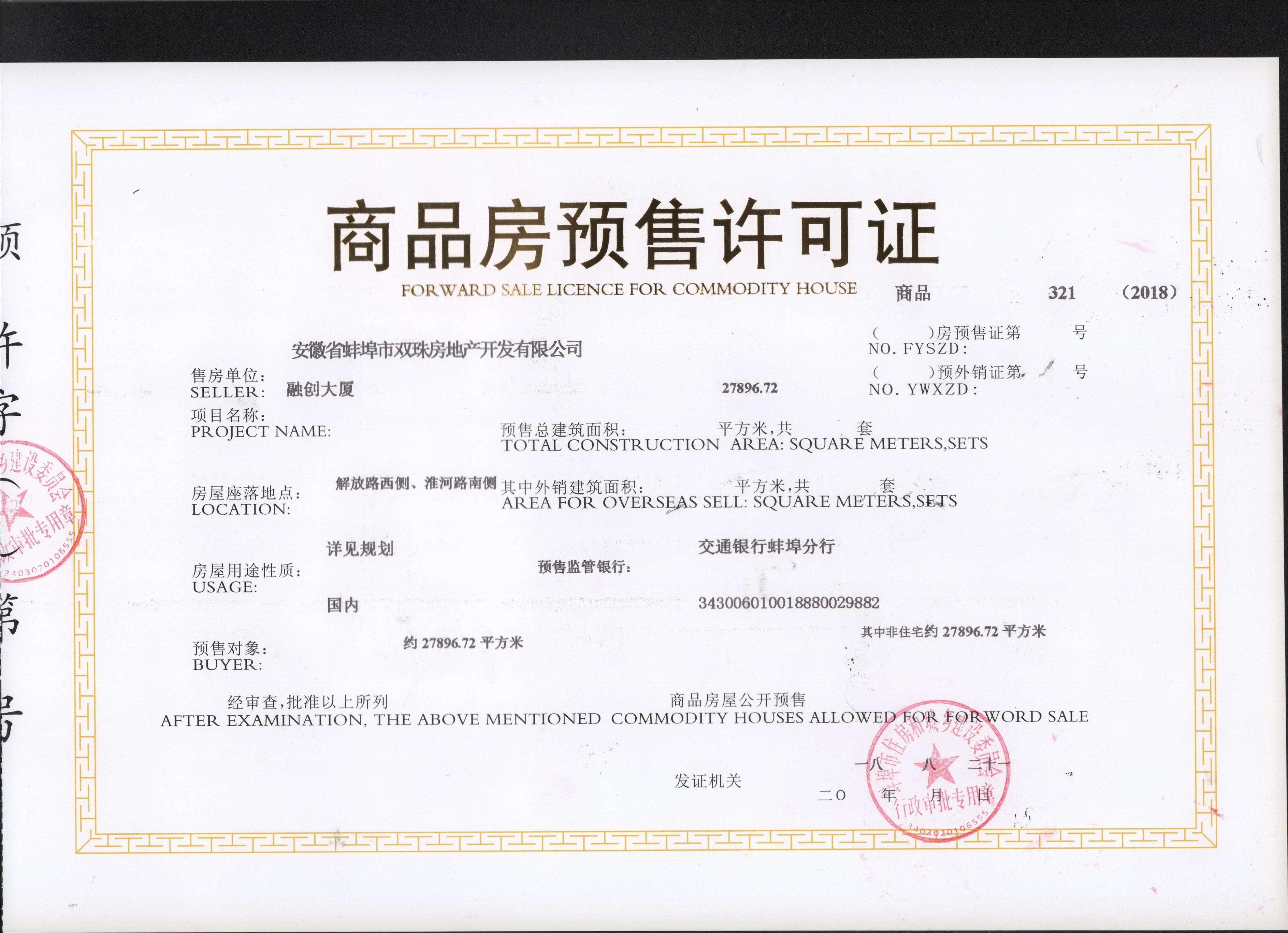蚌埠新发出7张预售证 其中涉及新盘融创大厦项目