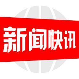 改革开放40周年演出启幕 蚌埠人凭身份证免费领票