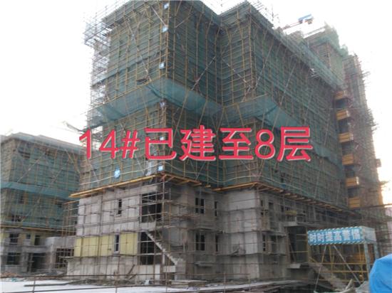 恒大御景湾:10月工程进度  14#建至8层
