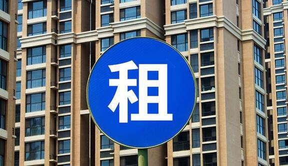 机构报告:政府干预 热点城市房租稳中略降