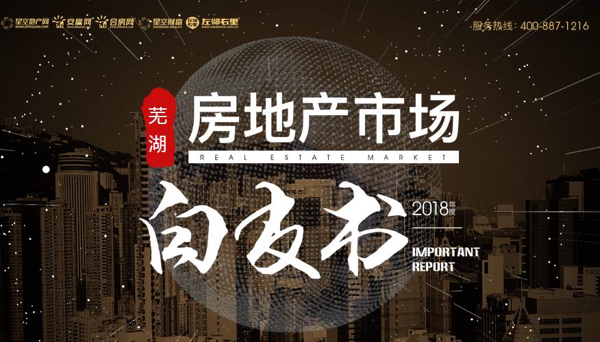 2018芜湖楼市白皮书丨全年成交18宗地 揽金近百亿
