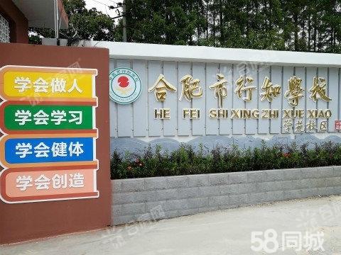 [柏庄春暖花开]2号线曹冲站台行知学校旧教师公寓两房一厅出售