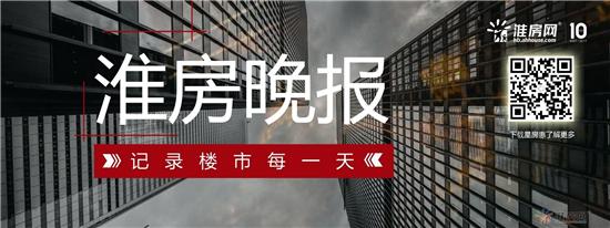 淮房网1月10日晚报 淮北新增10家公积金可贷楼盘!春运火车票最低6.5折!