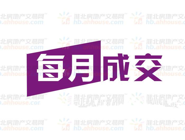 2019年惊喜开局1月淮北商品房成交备案1322套 住宅均价6158元/㎡