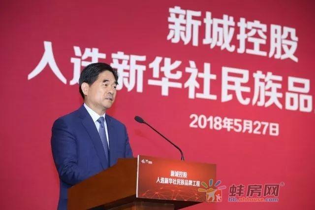 新城控股荣登中国房地产开发企业TOP8
