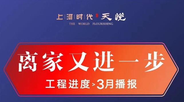 上河时代·天悦3月工程进度 11栋建至7层